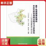 基于地理国情监测的农业自然资源综合统计与分析研究【新华书店 正版保障】