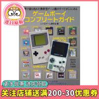 【预订】GAMEBOY游戏机完全指南 日文原版 ゲ―ムボ―イコンプリ―トガイド GAMEBOY大全 怀旧游戏攻略书 掌上