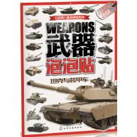 武器泡泡贴.坦克与装甲车