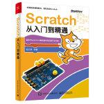 Scratch从入门到精通