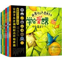 给孩子的人生解答书 学会爱世界