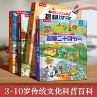 乐乐趣揭秘翻翻书系列-中国文化篇(全4册)