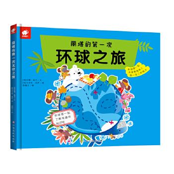 丽塔的第一次环球之旅(入门级基础百科书) 引进自西班牙的启蒙百科图书,适合3~6岁的孩子们阅读。
