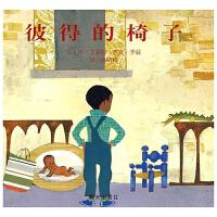 信谊 世界精选图画书 彼得的椅子 精装绘本 0-1-2-3-6岁幼儿童成长故事图书籍 幼儿园入园准备