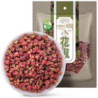 禾煜 花椒 50g/袋 火锅料调料厨房调味品麻辣干花椒麻椒 香麻味足