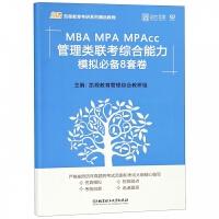 MBA MPA MPAcc管理类联考综合能力模拟必备8套卷(凯程教育考研系列精品教程)