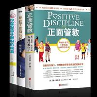 全套3册 樊登读书会推荐书籍 你就是孩子最好玩具南方出版社正版 正面管教 教育孩子的书0到3-6岁父母必读育儿