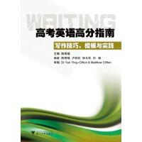 高考英语高分指南・写作技巧、模板与实践(电子书)