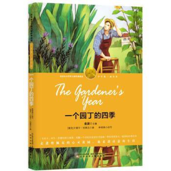 一个园丁的四季(pdf+txt+epub+azw3+mobi电子书在线阅读下载)