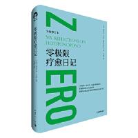 [二手书9成新] 零极限疗愈日记 中国青年出版社 [美]玛贝尔・卡茨译者:艾琦 9787515360638
