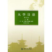 大学日语:下册(修订本)