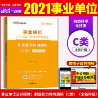 中公教育2019年事业单位公开招聘分类考试用书 职业能力倾向测验・C类(自然科学专技类)