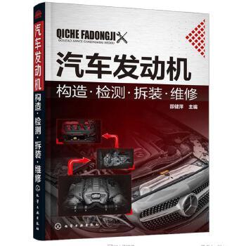 图书馆 汽车发动机维修技术教程 汽车发动机构造 检测 拆装 维修 汽车