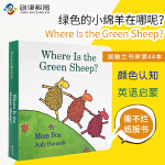 Where Is the Green Sheep 英文原版绘本纸板书 儿童颜色早教认知书 绿色的小羊在哪里 吴敏兰推荐