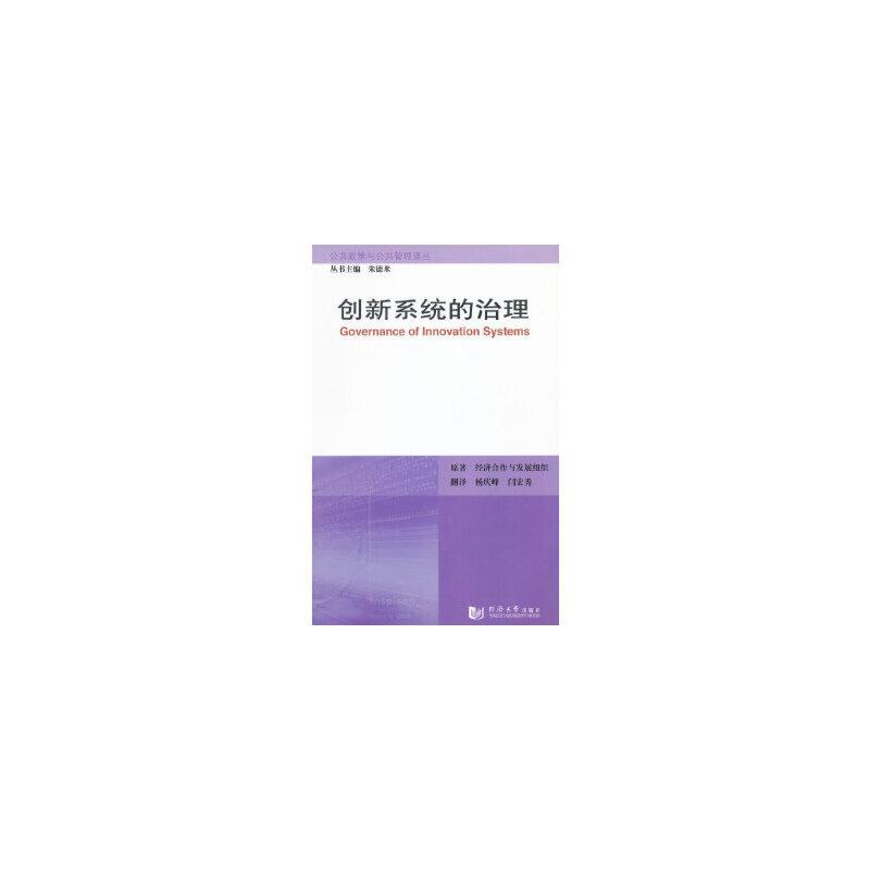 【二手书旧书9成新】 创新系统的治理 经济合作与发展组织,杨庆峰 同济大学出版社