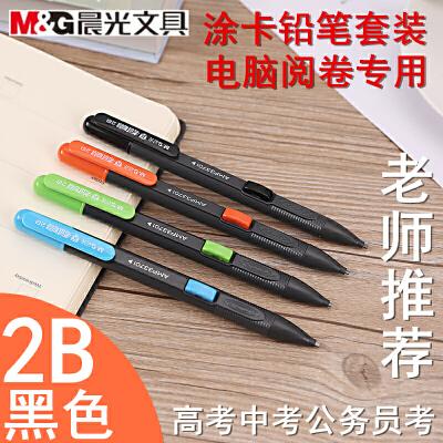晨光2B涂卡铅笔电脑答题自动铅笔学生2比考试方形黑有带橡皮铅芯公务员专用涂卡笔扫描笔快速填卡笔按动铅笔 参与会员让利 颜色纯正好涂 2B考试用涂卡笔