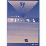 【新书店正版】基于Agent的计算 石纯一,张伟 清华大学出版社 9787302128007