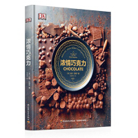DK 浓情巧克力 巧克力制作配方原料知识书 新式巧克力 松露巧克力 黑巧克力制作书籍大全 巧克力百科全书 巧克力品鉴图书