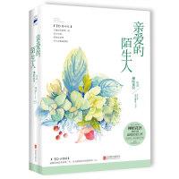 青春版《蝴蝶梦》 亲爱的陌生人(全2册)