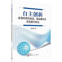 自主创新政策的供给演进、绩效测量及优化路径研究
