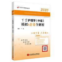 主管护师2020 丁震2020护理学(中级)模拟6套卷全解析
