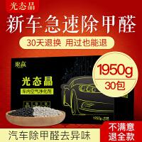 净化除味新车除甲醛除异味碳车内除味竹炭包汽车用新车去味活性炭包光态晶