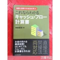 【旧书二手书85品】计算书 /本田 益 日本 业出版社