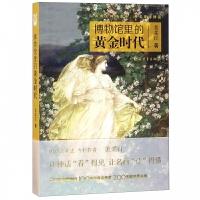 正版 博物馆里的黄金时代 美柔汀 著 工艺美术 中国青年出版社