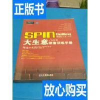 [二手旧书9成新]大生意/大订单销售训练手册 /尼尔・雷克汉姆 企?