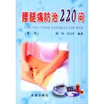 腰腿痛防治220问(第二版)