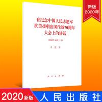 在纪念中国人民志愿军抗美援朝出国作战70周年大会上的讲话 单行本全文(2020年10月23日)讲话 32开 人民出版社