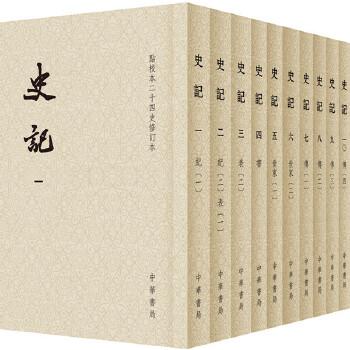 史记(平装全十册,点校本二十四史修订本) 中华书局出版。繁体竖排本。