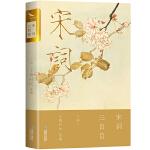 宋词三百首 双封烫金珍藏版 改变人气质的优雅文学