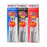 晨光笔芯晨光中性笔替换芯MG6140 笔芯4支装中性笔替芯 0.5 学生办公用品