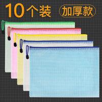 10个A4文件袋网格透明拉链袋塑料档案袋资料袋学生文具试卷收纳袋