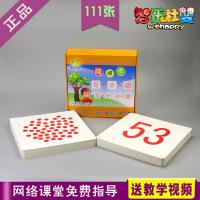 数字圆点闪卡智乐杜曼 全套儿童0-3岁幼儿早期教育闪卡数字卡片
