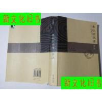 【二手旧书9成新】十三经译注 春秋�b梁传译注 /承载