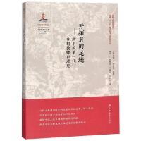 开拓者的足迹--新中国第一代乡村教师口述史/乡村教师口述史系列