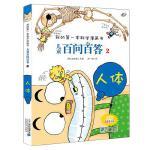 儿童百问百答2 人体 搞笑儿童漫画故事书我的第一本科学漫画书系