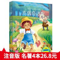 木偶奇遇记正版注音版 小学生课外阅读书籍一二三年级必读读物 儿童故事书6-8-12周岁童话带拼音故事书经典世界名著