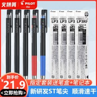 日本PILOT百乐果汁笔Juice Up按动式中性笔0.3/0.4/0.5mm黑色替芯LJP-20S4同款学生考试水笔芯