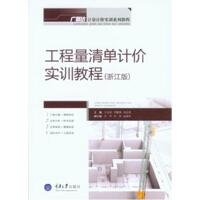工程量清单计价实训教程(浙江版)