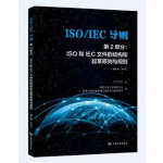 ISO/IEC导则 第2部分:ISO/IEC文件结构和起草的原则与规则