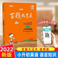 百题大过关小升初英语语言知识运用百题 2021新版 小学英语专项练习 全国小学通用版