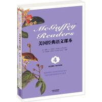 美国经典语文课本:McGuffey Readers(英文版)(同步导学版 Book Four)