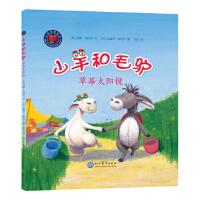 少儿绘本.山羊和毛驴.草莓太阳镜 西蒙・普托克 9787510671128