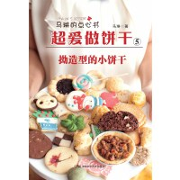 马琳的点心书之超爱做饼干5:拗造型的小饼干(电子书)