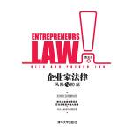 企业家法律风险与防范