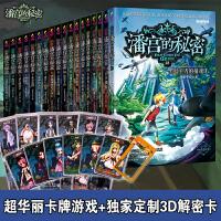 潘宫的秘密 全套 1-18册共18册巨作潘宫的预言学生青少年课外读物冒险小 潘宫的秘密18黑暗王者的捕魂手
