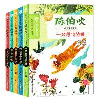 珍藏版 陈伯吹套装(全5册) 大师童书系列 弹琴姑娘骆驼寻宝记一只想飞的猫飞虎队与*队阿丽思小姐